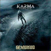 Karma Embrace - Безликий