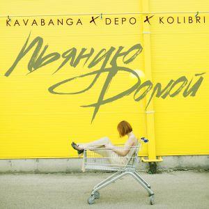 Kavabanga & Depo & Kolibri - Пьяную домой