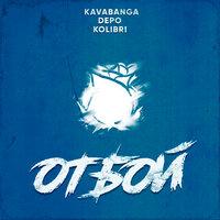 kavabanga Depo kolibri - Отбой