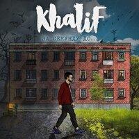 Khalif - Мой никотин