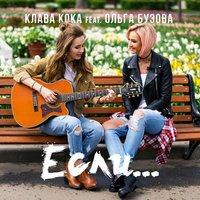 Клава Кока - Если (feat. Ольга Бузова)