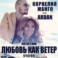 Корнелия Манго - Любовь Как Ветер (feat. Ardan)