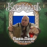 Korpiklaani feat. Тролль Гнёт Ель - Пиво Пиво (Russia)