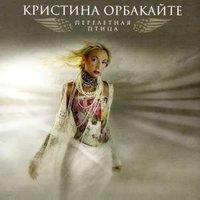 Кристина Орбакайте - Свет твоей любви