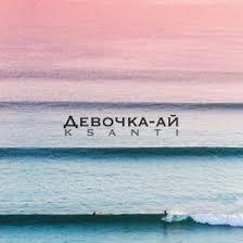 KSANTI - Девочка