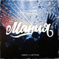 KSON feat. DITRO - Мания (Original)