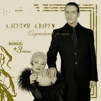 Леонид Агутин & Анжелика Варум - Всё в твоих руках