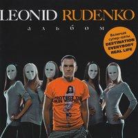 Леонид Руденко feat. Viki Fi - Is This The Real Life (Heiki Liamatainen Remix)