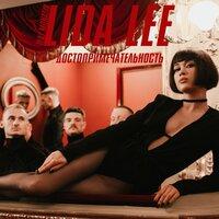 Lida Lee feat. MONATIK - Достопримечательность