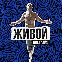 Лигалайз - Мелодия Души (feat. Тина Кузнецова)