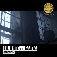Lil Kate - Самолёты (feat. Баста)