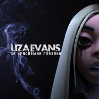 Liza Evans - За красивыми глазами