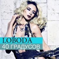 LOBODA - Революция