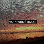 LVNX - Малиновый закат