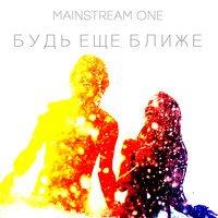 MainstreaM One - Будь Ещё Ближе