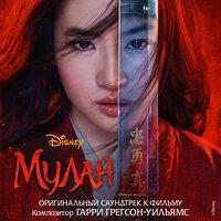 Manizha - На путь воина встаю из фильма «Мулан»