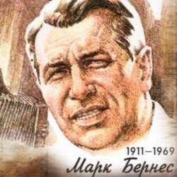 Марк Бернес - Вечерняя песня