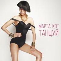 Марта Кот - Танцуй