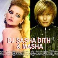 Masha feat. Sasha Dith - Я буду с тобой