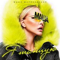 Маша Малиновская - Я Танцую
