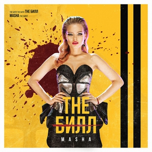 Masha - The Билл
