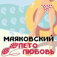 МАЯКОВСКИЙ - Лето - любовь