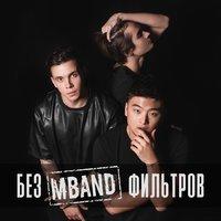 Mband - Все Исправить (Sasha Dith Remix)