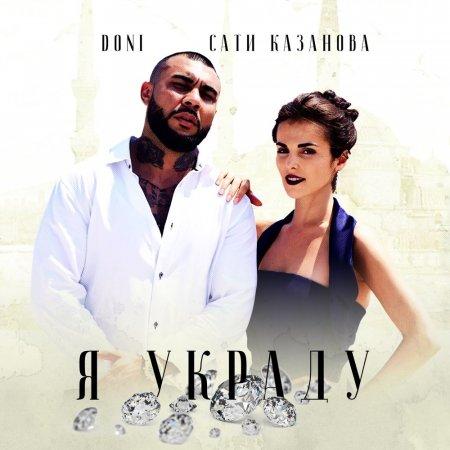 MC Doni feat. Сати Казанова - Я Украду
