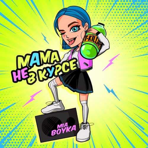 Миа Бойка feat. T-Killah - Мама Не В Курсе