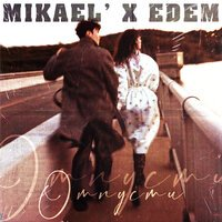 Mikael' - Отпусти (feat. Edem)