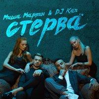 Миша Марвин - Стерва (feat. DJ Kan)