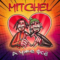 Mitchel - А уже фсё (prod. by SOAHX)
