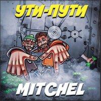 Mitchel - УТИ ПУТИ