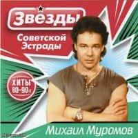Михаил Муромов - Яблоки на снегу