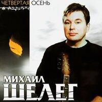 Михаил Шелег - Воля