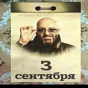 Михаил Шуфутинский - Третье сентября