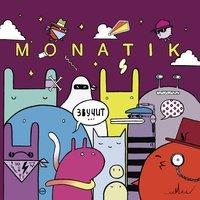 Monatik - Сейчас