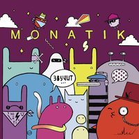 Monatik - Тише (feat. Анна Седокова)
