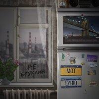 Мот feat. LYRIQ - Не Бруклин