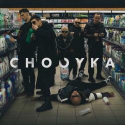 Mozgi - Chooyka