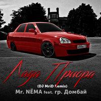 Mr.NЁMA feat. гр. Домбай - Лада Приора (DJ MriD Remix)