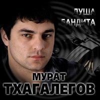 Мурат Тхагалегов - Душа бандита