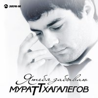 Мурат Тхагалегов - Калым