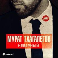 Мурат Тхагалегов - Неверный