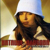 Наталия Власова - Я у твоих ног
