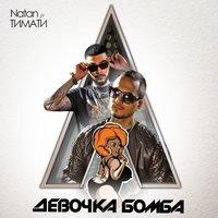 Natan feat. Тимати - Моя Девочка Бомба (DJ Romeo & Anton Liss Remix Edit)