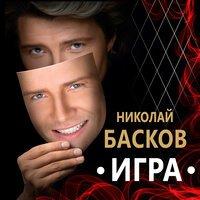 Николай Басков - Ждать Тебя (feat. Алина Август)