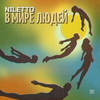 NILETTO - В мире людей