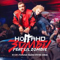Ноггано feat. Lil Zombie - Зомби