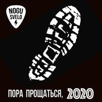 Ногу Свело! - Пора прощаться, 2020